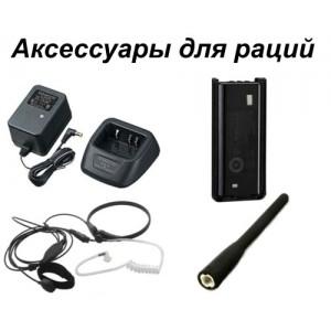 Аксессуары и комплектующие для радиостанций