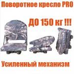 Поворотное кресло PRO (УСИЛЕННЫЙ МЕХАНИЗМ) для лодки