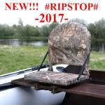 Поворотное сидение RipStop для лодки ПВХ (Усиленный материал)