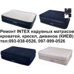Ремонт надувных матрасов и кроватей Intex